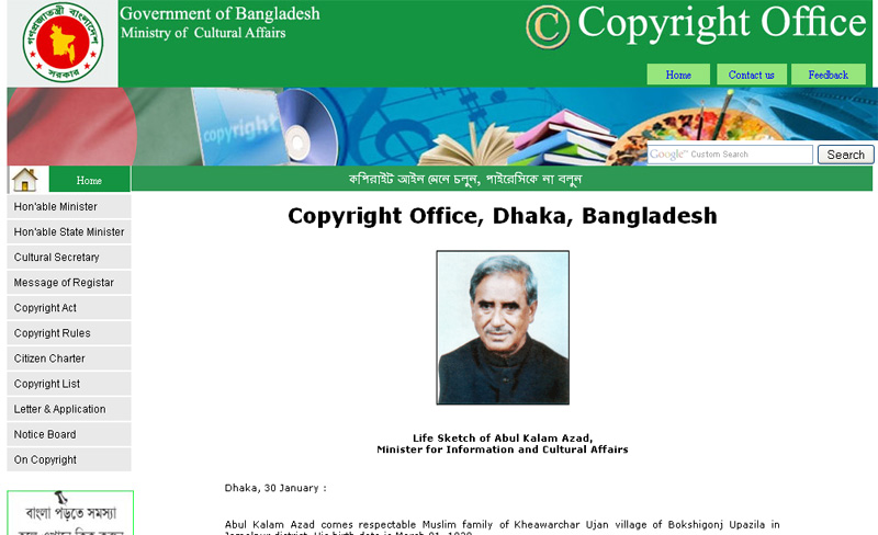 Copyright Office, Bangladesh