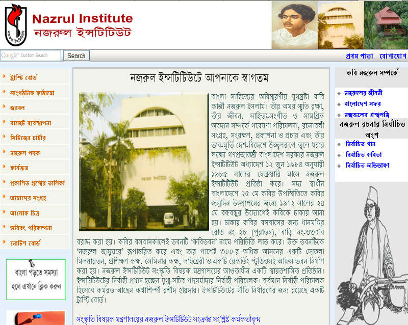 Nazrul Institute